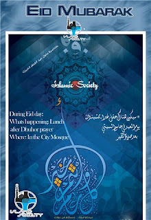eid party invitation cards
