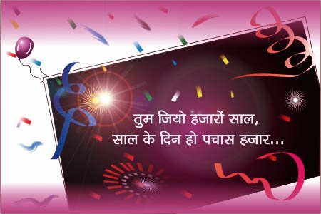 Hindi Birthday Cards, Happy Birthday Wishes in Hindi