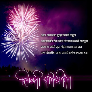 deepawali poetic wishes