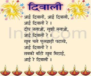 Diwali Poem Cards