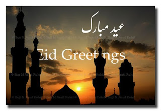 yahoo eid wishes