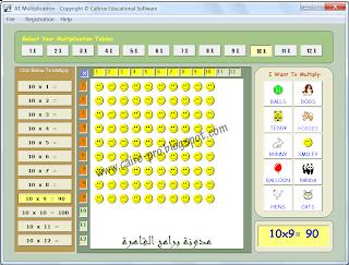 برنامج تعليم جدول الضرب للاطفال ناطق Download A1 Multiplicatron Full Free