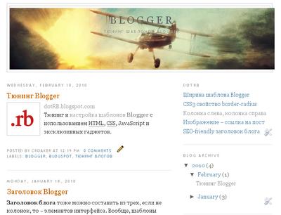 Заголовок Blogger. Нетюнингованный