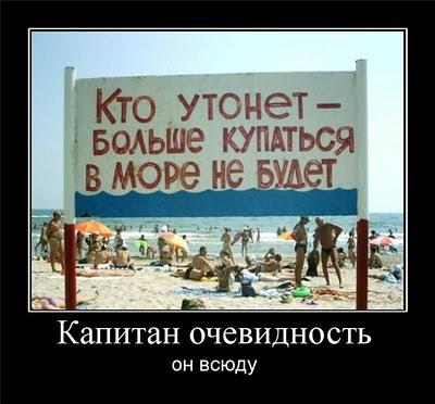 Капитан Очевидность. Пляж