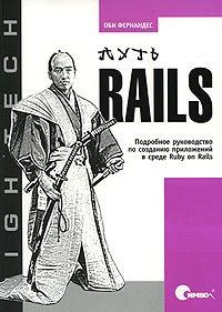 Путь Rails