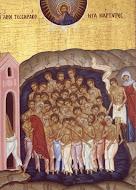 Οι Άγιοι Τεσσαράκοντα Μάρτυρες