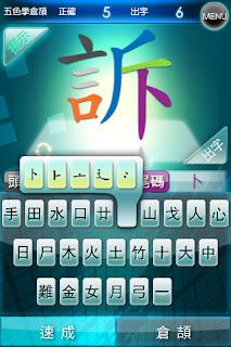 五色學倉頡 2 (1000+ 字) IPA Game Version 1.2