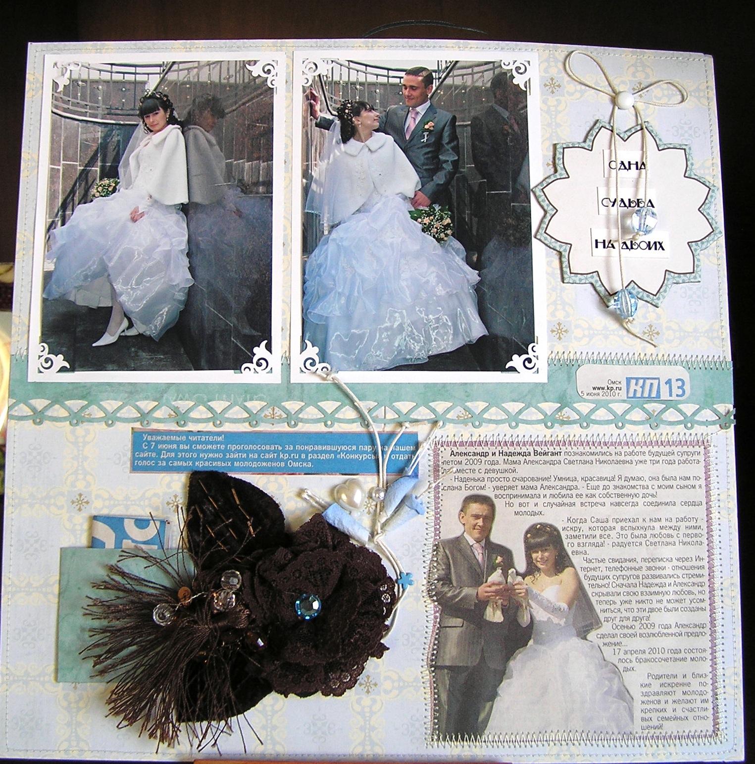 Скрап приглашение на свадьбу