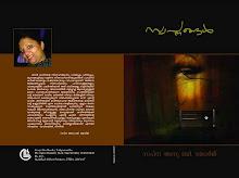 Swapnangal-Malayalam Poetry
