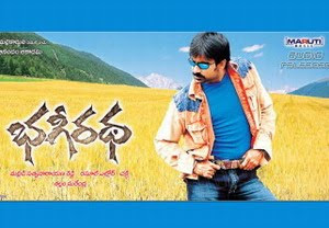 Bhageeratha(2005) Movie Wallpaper[ilovemediafire.blogspot.com]