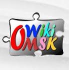 Портфолио педагога на ОмскВики