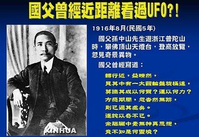 國父目睹UFO