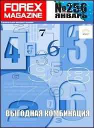 Журнал forex magazine