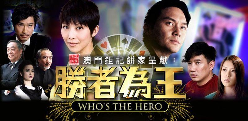คนเหนือเซียน /Who's The Hero (ภาคพิเศษ) (จางจื่อหลิน)  /หนังจีนชุด 3แผ่นจบ พากษ์ไทย,จีน ซับไทย