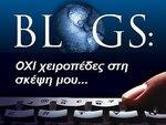 ΕΝΩΜΕΝΟΙ BLOGGERS