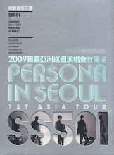 SS501 1st Asia Tour PERSONA in Seoul