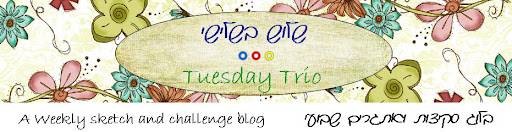 שלוש בשלישי Tuesday Trio