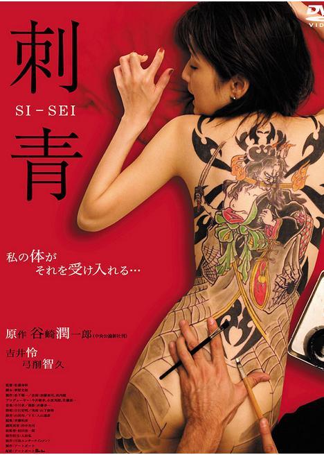 foto tatuaje japones. Desde el horimono hasta la actualidad, el tatuaje japones ya sea tradicional