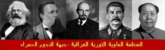 Iraqi Revolutionary Maoist Organization (IRMO) المنظمة الماوية الثورية العراقية