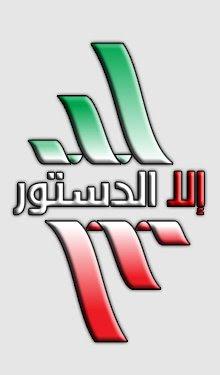 الكويت مسؤولية الجميع