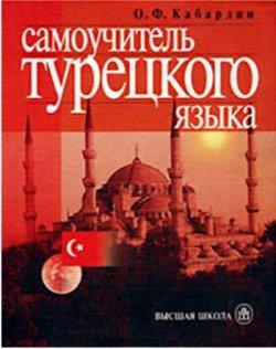 скачать кабардин о.ф. самоучитель турецкого языка