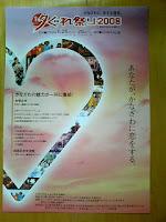 金沢夕ぐれ祭り2008 パンフレット