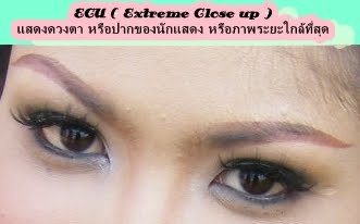 ECU ( Extreme Close up )