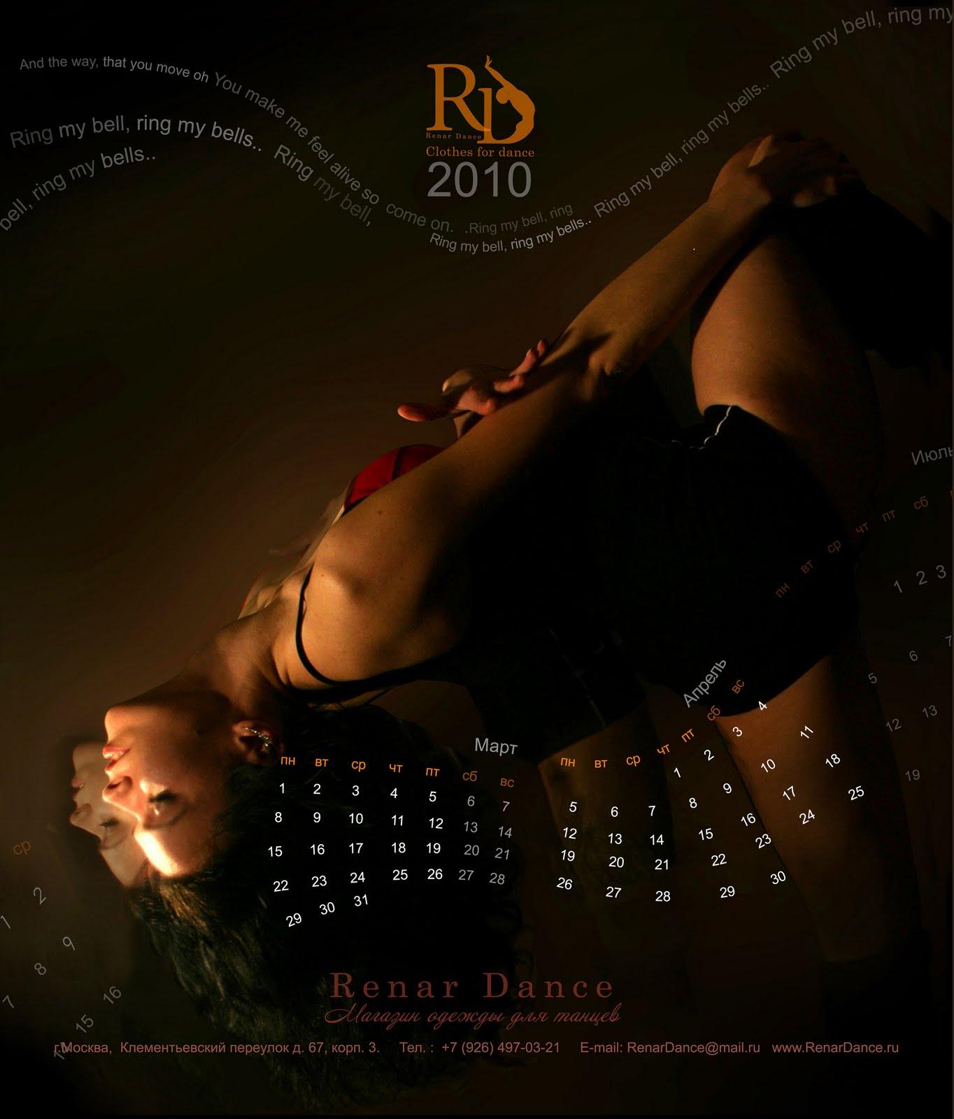 дизайн рекламы Дипломная работа Календарь для магазина одежды  Мной придумана общая идея концепция календаря а также произведена фотосессия и последущая обработка фотографий разработан логотип календарная сетка