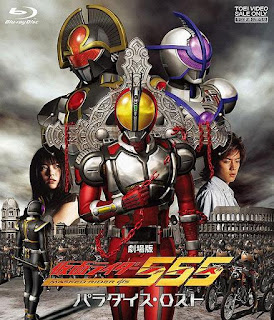 Kamen Rider 555 Movie - Paradise Lost (2003)