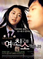 Windstruck (KOREAN 2004)