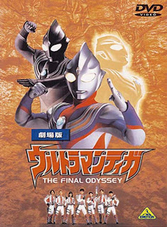 Ultraman Tiga - The Final Odyssey (2000)
