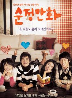 Hello Schoolgirl (2008) (KOREA)