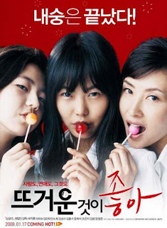I Like It Hot (2008) (KOREA)