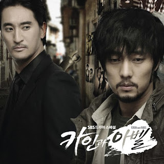 Cain and Abel (2009) OST
