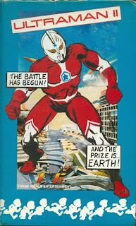 Ultraman II Animated Movie (1997)