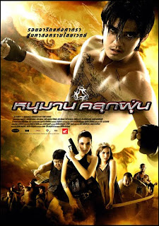 Hanuman The White Monkey Warrior (2008) (Thailand)