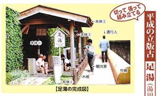 Fotomo Papercraft Yuda Onsen