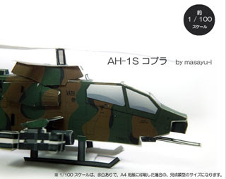 AH1S Cobra Attack Helicopter Papercraft