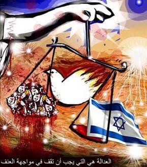ادانة الكيان الصهيوني مطلبا