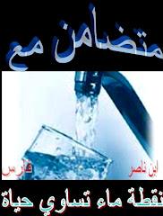 أهل النيل يموتون عطشا !