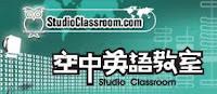 空中英語教室