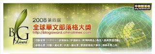 2008 第四屆全球華文部落格大獎