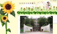 台北市立北安女子國民中學