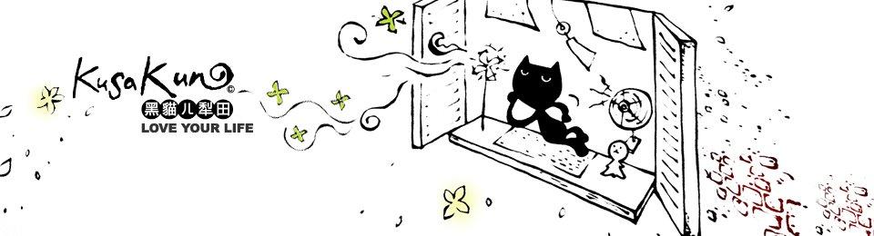 kusakun黑貓ㄦ犁田