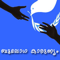 Boologa karunyam.. helping the helpless