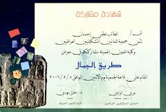 شهادة تقديرية من جمعية التشكيليين العراقيين