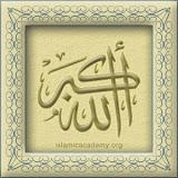 Frame Allah