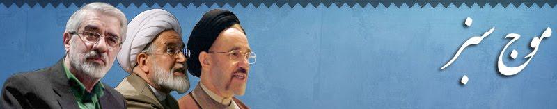 موج سبز :: میرحسین موسوی:: جنبش راه سبز امید
