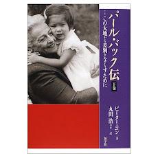 米軍将兵が駐屯地に捨てた混血孤児(アメラジアン) を救ったノーベル賞作家「パール・バック女史」