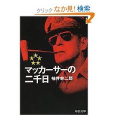 老獪なマッカーサーによる日本の占領政策